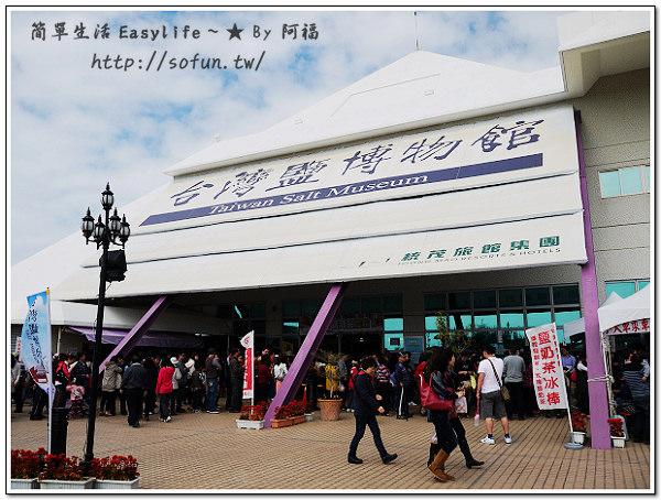 [台南景點] 台灣鹽博物館 ~ 每天吃鹽也要認識它@一起來長知識吧