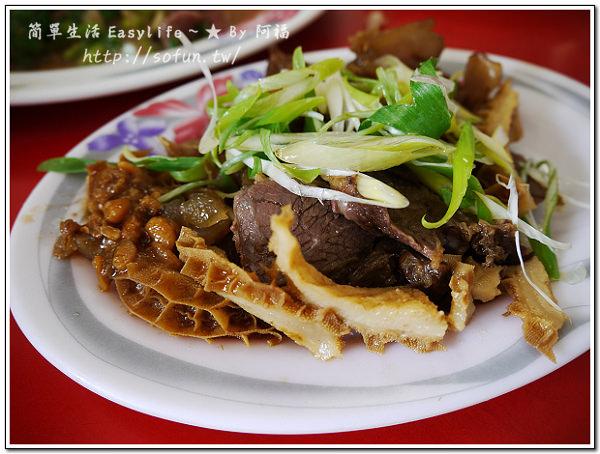 [美食] 台南善化。在地人推薦 ~ 阿春土產牛肉 (價格實在,料多好吃)