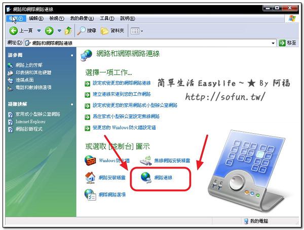 [Facebook] 臉書網頁瀏覽加速、DNS 伺服器修改教學 (Windows.Mac系統適用)