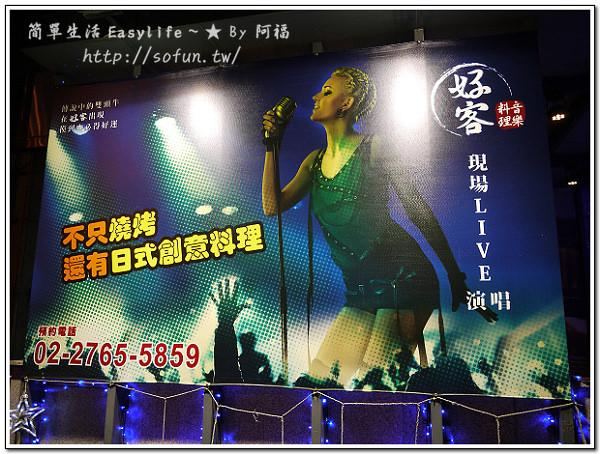 [美食] 台北信義區。好客音樂燒烤餐廳@燒肉火鍋吃到飽 (現場有駐唱歌手)