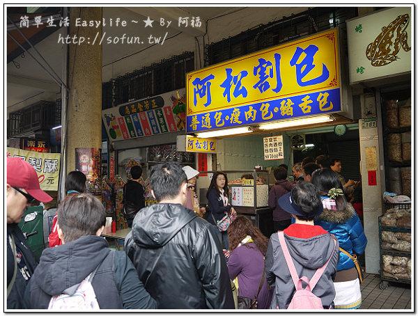 [食記] 台南永樂市場國華街傳統小吃 ~ 阿松割包、石精臼蚵仔煎