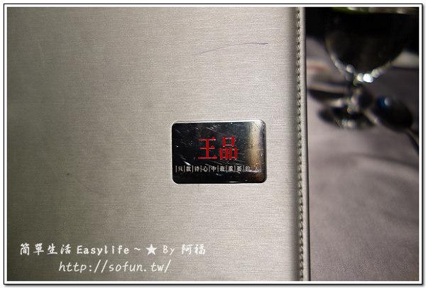 [美食] 王品牛排 (新竹北大店)。只款待心中最重要的人@生日慶祝大餐吃肉趣