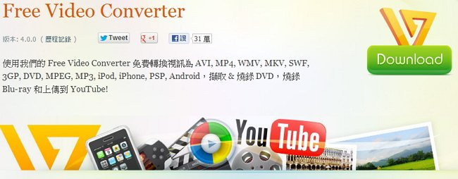 Freemake Video Converter 免費多媒體影音轉檔軟體下載@免安裝中文版