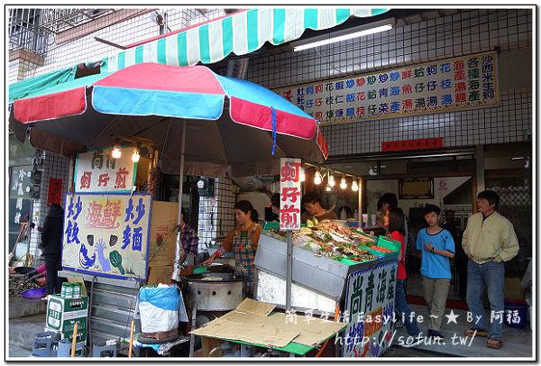 [嘉義布袋港] 尚青海產餐廳 ~ 頗有人情味新鮮道地海產小吃店