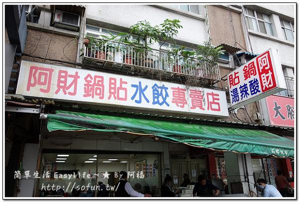[食記] 台北北投區。石牌美食 ~ 阿財鍋貼水餃專賣店@內餡多汁、稍嫌油膩