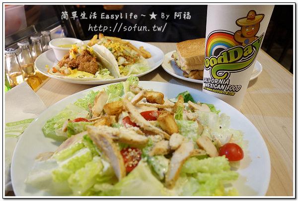 [食記] 新莊輔大校園周邊美食 ~ GoodDay加州墨西哥餐廳@適合學生多人聚餐