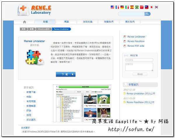 [免費贈送序號] Renee Undeleter 電腦系統檔案誤刪救援軟體下載 (免安裝中文版)