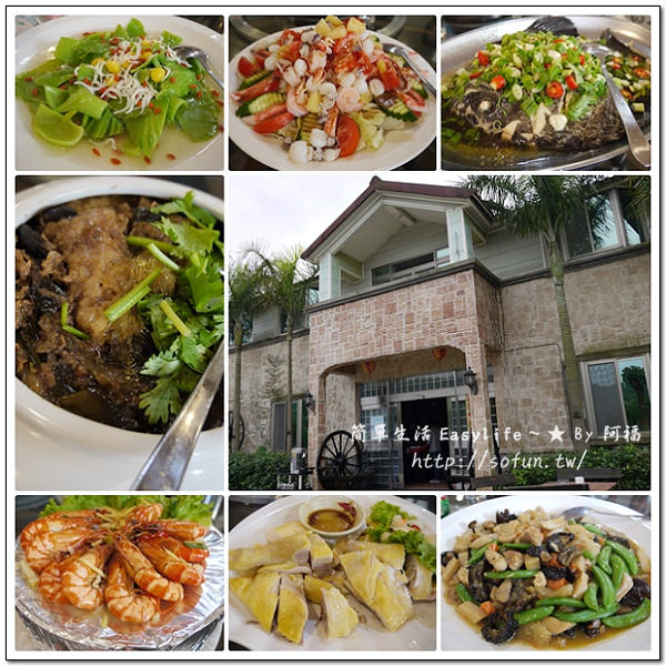 [食記] 新竹湖口。大車輪休閒農場客家美食餐廳@家族聚會搏感情