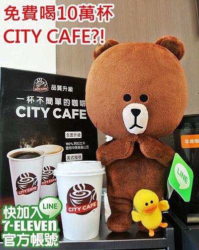 [好康] 每天 LINE 一夏 ~ 7-11 請你喝咖啡@10萬杯咖啡免費大放送!! 要搶要快 …