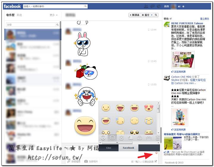 [教學] Facebook 聊天室使用 LINE 貼圖小密技|如何在臉書使用 LINE 可愛貼圖