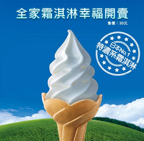 [生活] 全家便利商店 – 冰淇淋門市據點資訊|全家隱藏限量幸福霜淇淋據點分享