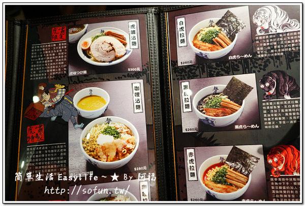 [台北。東區美食] 麵屋武藏-虎嘯@沾麵爽口、加量不加價 (叉燒肉厚實大塊)
