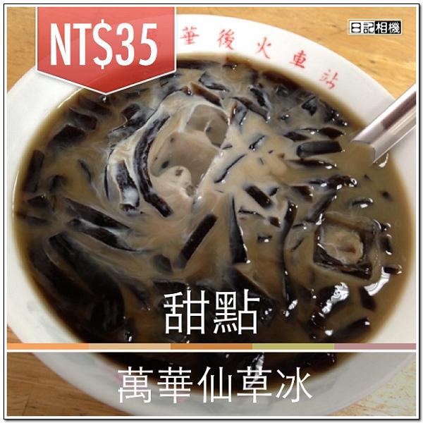 [甜點] 台北艋舺大道。萬華仙草冰夏日退火好物@香濃滑溜真好吃