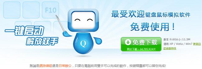 按鍵精靈 最新免安裝繁體中文版下載|按鍵精靈腳本使用教學