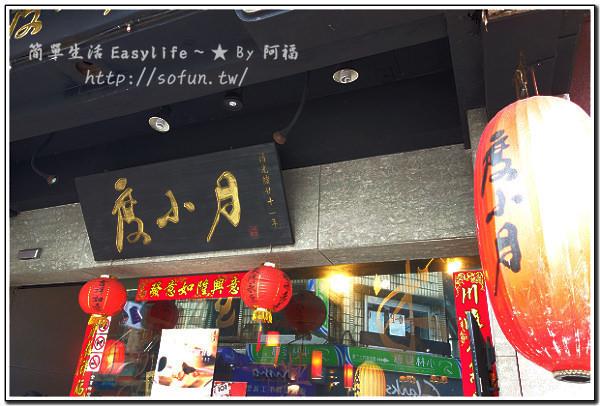 [食記] 台北永康街。度小月擔仔麵@份量少、單價偏高精緻小吃店