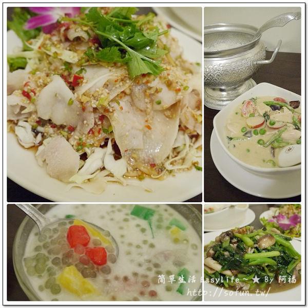 [食記] 台北大安區。雲之泰|雲南泰式料理餐廳@便宜、份量很多