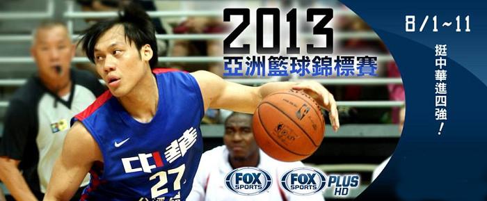 [運動] 亞錦賽男籃網路線上直播收看|2013 亞洲籃球錦標賽轉播平台資訊