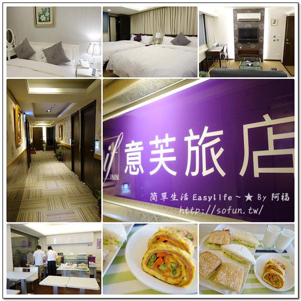 [住宿] 台北大同區。意芙旅店(If Inn)@服務好、周邊美食多