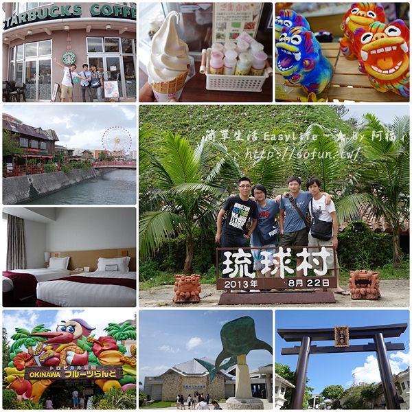 [旅遊] 日本沖繩四天三夜行程/觀光景點/飯店住宿/手機上網懶人包