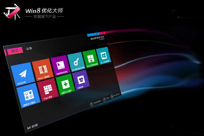 Windows 8 優化大師軟體免安裝最新版下載 | Win 8 系統一鍵優化軟體下載
