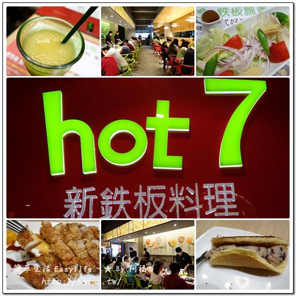 [美食] 台北中山區。王品平價鐵板燒 ~ hot 7 新鉄板料理@燈光好氣氛佳、視覺味覺雙重享受