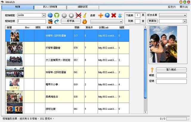[無名小站相簿圖片備份] iWretch – 無名關站相簿專用下載軟體 (免安裝中文版)