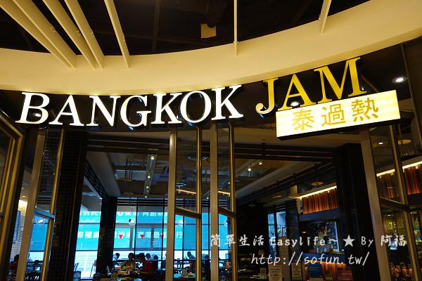 [食記] 台北信義區 ATT 4 FUN。泰過熱時尚泰式料理@氣氛好、合菜適合多人聚餐