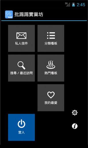 [Android.iOS] 手機瀏覽 PTT 專用 App 下載《Miu Ptt》介面簡潔、操作方式更便利