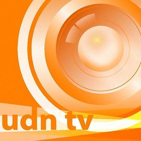 UDN TV 聯合報系影音新聞直播 Live|聯合報網路新聞轉播頻道線上收看