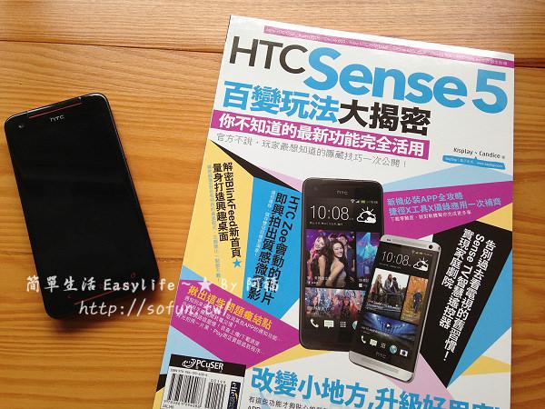[書籍] HTC Sense 5 百變玩法大揭密@介紹詳細實用工具書