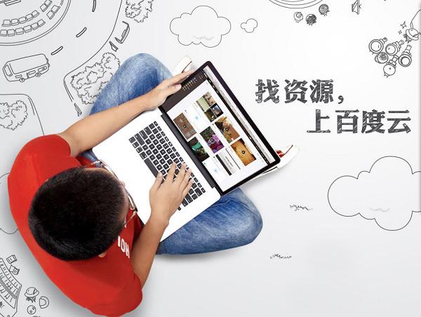 [網路] 百度雲網盤免費離線下載使用教學 & 檔案下載加速密技分享