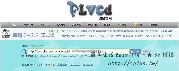 [教學] 如何下載大陸 YouKu 優酷、土豆網、奇藝網、搜狐線上影片音樂檔案 (免裝軟體)