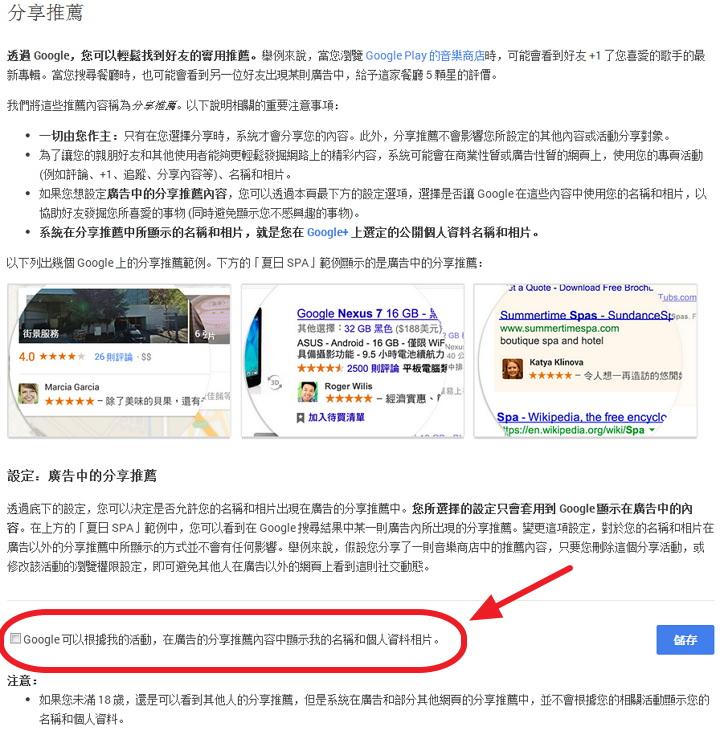 """[分享] 關閉 Facebook 臉書 & Google 使用你的名義打廣告""""教學文"""""""