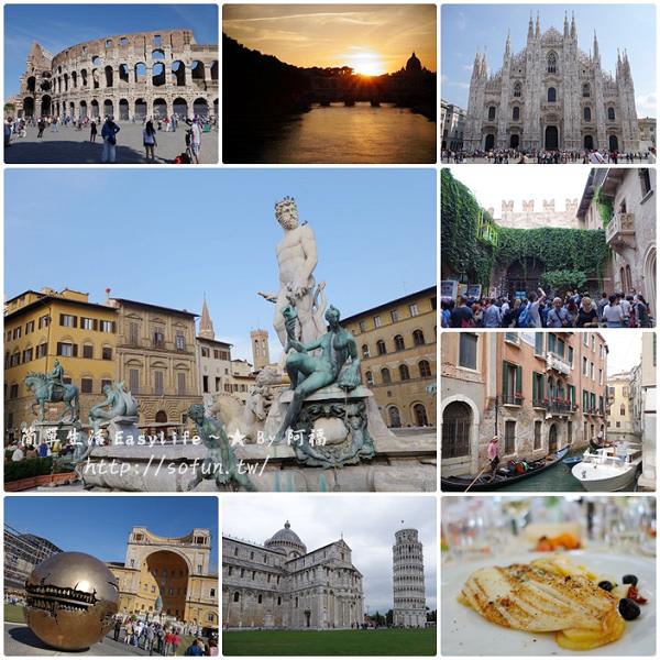 [旅行] 義大利跟團11日旅遊行程 – 景點/購物/美食/住宿/退稅/手機上網懶人包