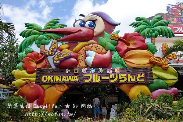 [遊記] 日本沖繩景點。OKINAWA 水果樂園 – 蝴蝶&飛鳥園區@酸甜新鮮鳳梨試吃