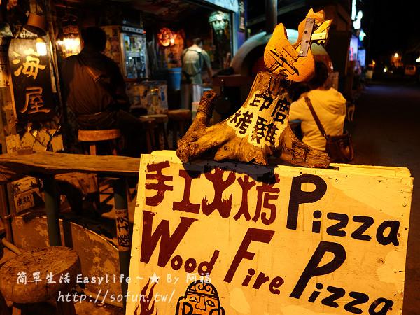 [食記] 新竹南寮漁港。海屋 Cafe 咖啡廳 – 手工窯烤披薩專賣店@免費無線上網