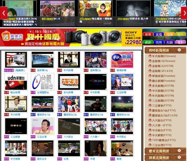 [懶人包] 免費網路電視直播/轉播線上收看 – 免註冊.免下載 (超多第四台節目頻道)