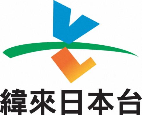 緯來日本台直播|日本節目網路線上轉播收看&節目表|日劇&綜藝節目觀賞
