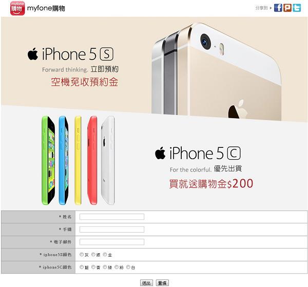 iPhone 5S/5C 預購.空機價格|中華電信、台灣大哥大、遠傳電信 iPhone5S & iPhone 5C 預約登記網站