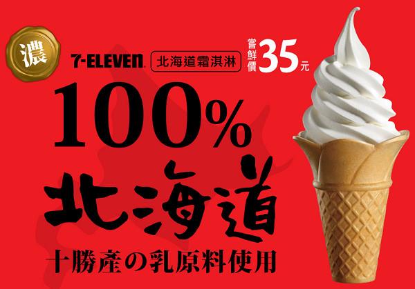 [生活] 7-11 便利商店 ~ 北海道霜淇淋門市據點|統一超商 7-Eleven 冰淇淋