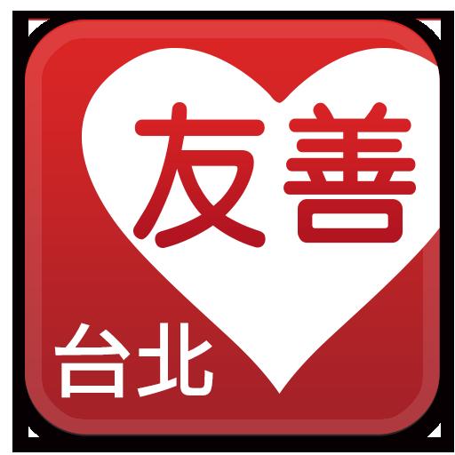 [實用] 友善台北好餐廳 – 嬰幼兒、輪椅族行動不便朋友享用美食無障礙手機 App