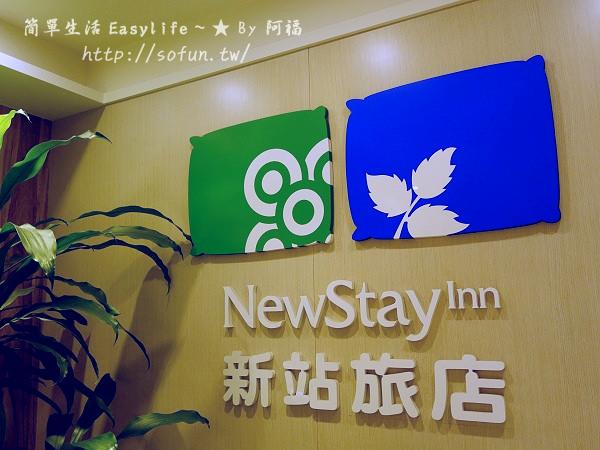 [台北車站。住宿] 新站旅店 New Stay Inn Hotel@價位親民.交通便利