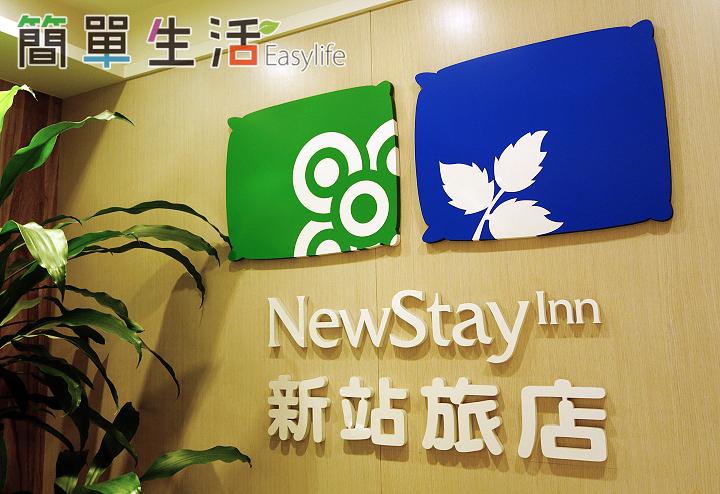 [台北車站。住宿] 新站旅店 New Stay Inn Hotel 心得評價@價位親民/交通便利
