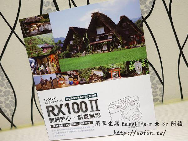 [分享] SONY RX100 II 翻轉隨心,創意無線@簡單好上手實用攝影工具書 By Wisely