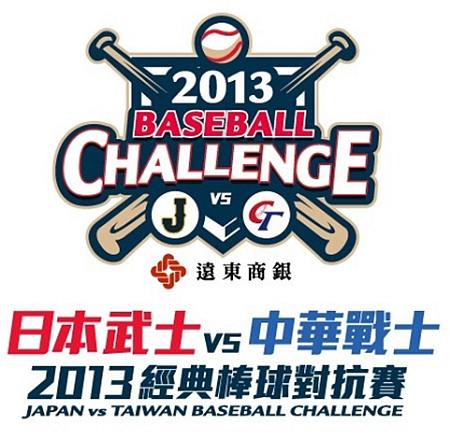 2013 台日經典棒球對抗賽轉播|棒球對抗賽網路直播線上收看&比賽時間地點&購票資訊懶人包