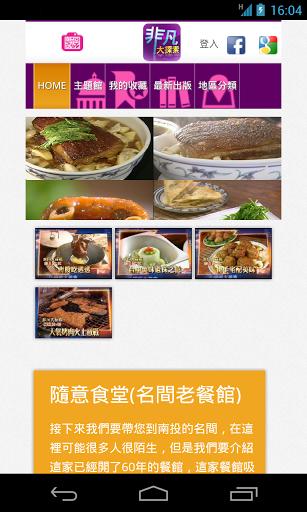 [生活] 非凡大探索 – 火鍋燒烤&吃到飽、中西式料理餐廳精選美食推薦 App 下載