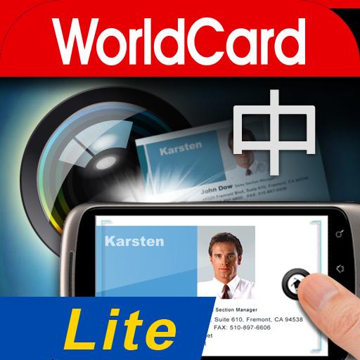 [商務必裝 App] 蒙恬名片王 Lite – 免費名片辨識/管理軟體下載