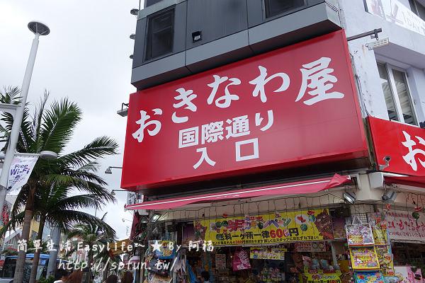 [日本沖繩] 國際通商圈隨手拍、鹽屋品嚐風味獨特雪鹽冰淇淋
