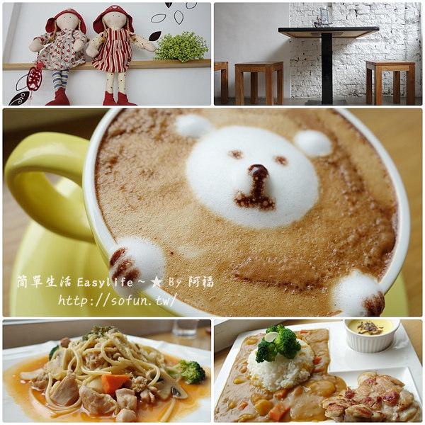 [新竹下午茶推薦] 羅塔仕咖啡 Lotus Cafe 簡餐.甜點@超可愛立體貓咪拉花