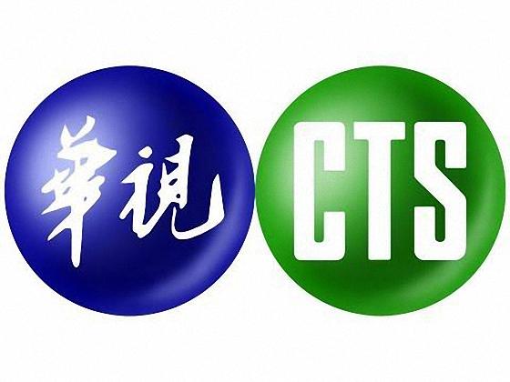 華視直播 | 華視新聞資訊台線上看轉播&節目表 | 天才衝衝衝節目觀賞